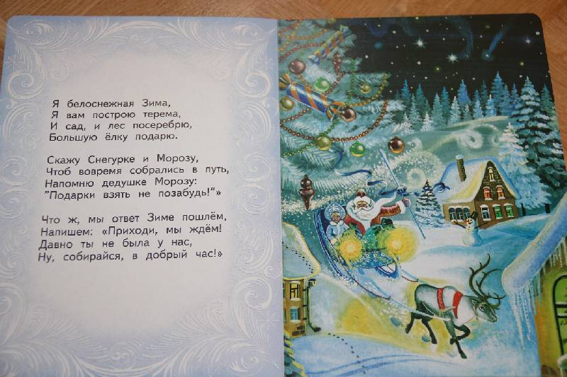 этом интерфаксу стихи про новогоднее чудо развилке