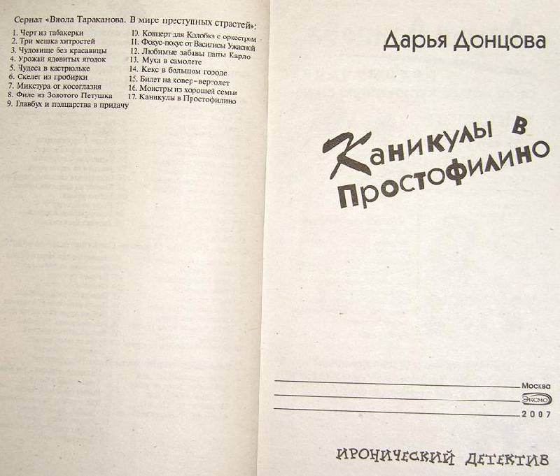 Иллюстрация 9 из 19 для Каникулы в Простофилино - Дарья Донцова   Лабиринт - книги. Источник: Nick