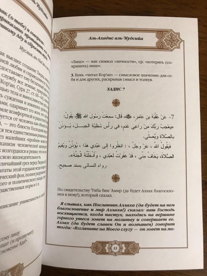 Иллюстрация 10 из 11 для Хадисы Пророка | Лабиринт - книги. Источник: Encinesnowy