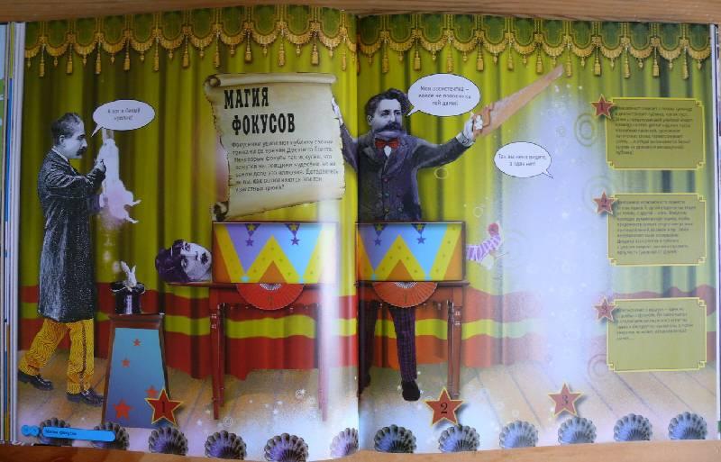 Иллюстрация 21 из 43 для Не открывай! - Джон Фарндон   Лабиринт - книги. Источник: Аврора