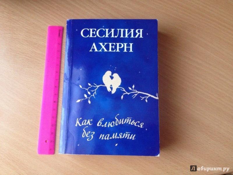 Иллюстрация 1 из 3 для Как влюбиться без памяти - Сесилия Ахерн   Лабиринт - книги. Источник: Решетникова Юлия