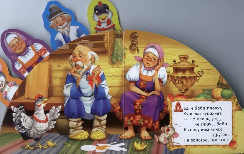Иллюстрация 21 из 22 для Сказки-закладки. Курочка Ряба   Лабиринт - книги. Источник: Татьяна