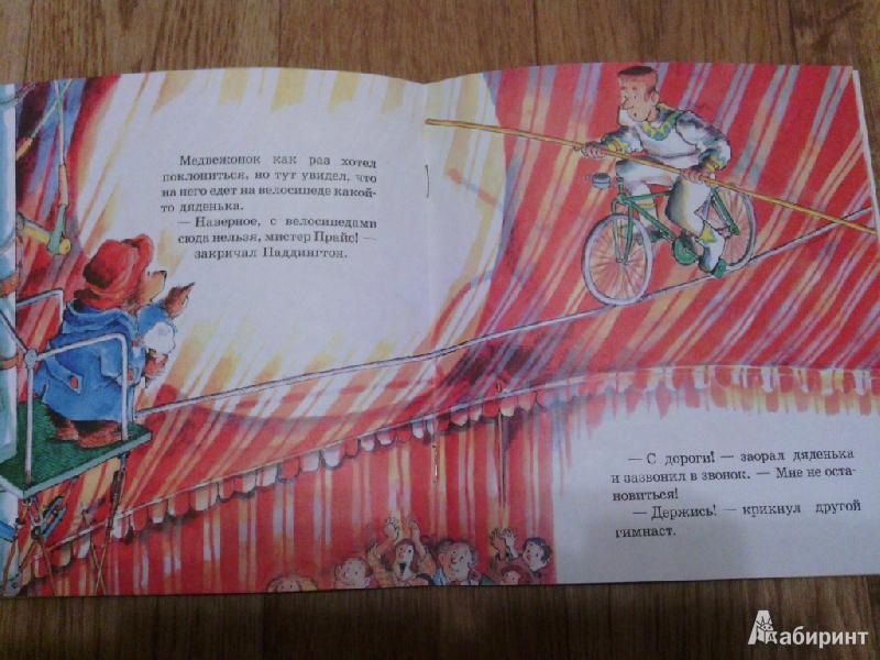 Иллюстрация 19 из 24 для Медвежонок Паддингтон в цирке - Майкл Бонд | Лабиринт - книги. Источник: Юта