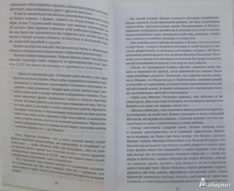 Иллюстрация 21 из 30 для Счастливая Москва: Роман, повесть, рассказы - Андрей Платонов | Лабиринт - книги. Источник: Большой любитель книг