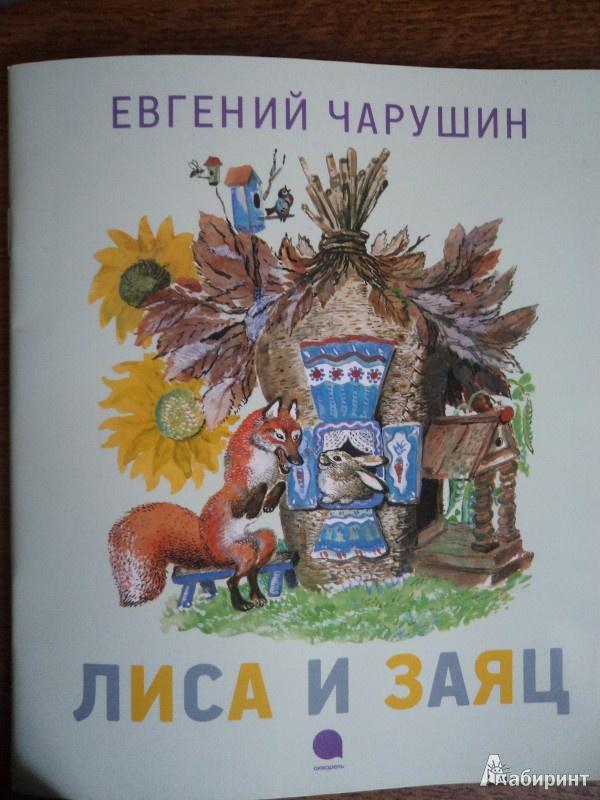 Иллюстрация 2 из 51 для Лиса и заяц - Евгений Чарушин | Лабиринт - книги. Источник: Karfagen