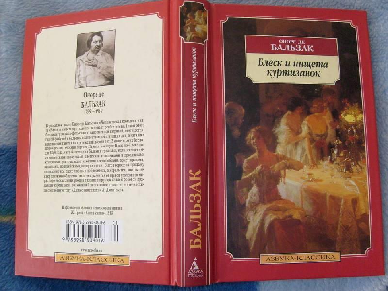Иллюстрация 2 из 14 для Блеск и нищета куртизанок - Оноре Бальзак | Лабиринт - книги. Источник: Grace