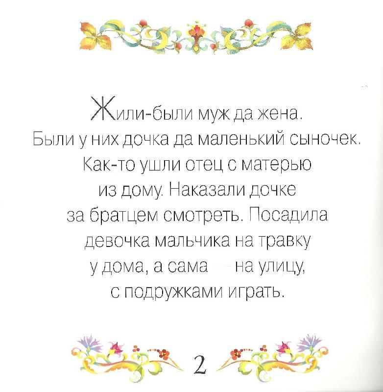Иллюстрация 1 из 4 для Гуси-лебеди (книга+CD) | Лабиринт - книги. Источник: Charmel