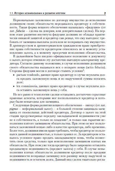 Иллюстрация 3 из 10 для Ипотечное кредитование - Ирина Разумова | Лабиринт - книги. Источник: Золотая рыбка