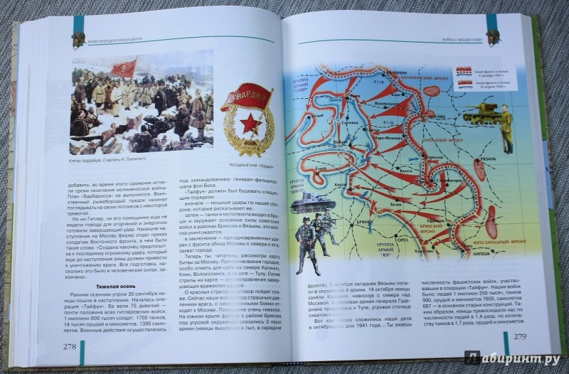 Иллюстрация 36 из 39 для Книга будущих командиров - Анатолий Митяев | Лабиринт - книги. Источник: Ассол