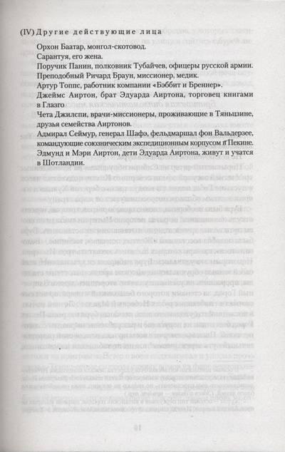 Иллюстрация 18 из 33 для Дворец райских наслаждений - Адам Уилльямс | Лабиринт - книги. Источник: * Ольга *