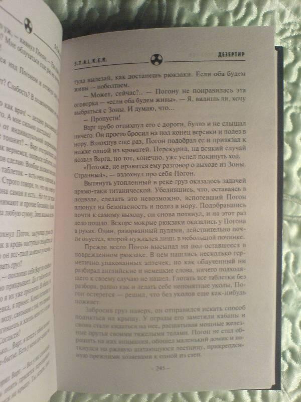 Иллюстрация 27 из 28 для Дезертир - Алексей Степанов | Лабиринт - книги. Источник: weles