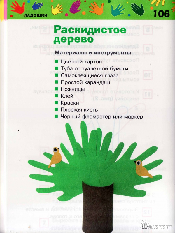 Иллюстрация 5 из 25 для Разноцветные ладошки - Екатерина Немешаева | Лабиринт - книги. Источник: kraska