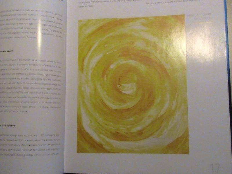 Иллюстрация 2 из 26 для Картины для души. Живопись всеми чувствами - Габриеле Шуллер   Лабиринт - книги. Источник: Обычная москвичка