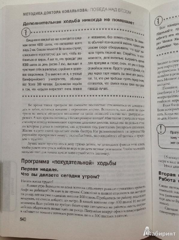 Методика похудения ковалькова меню первого этапа