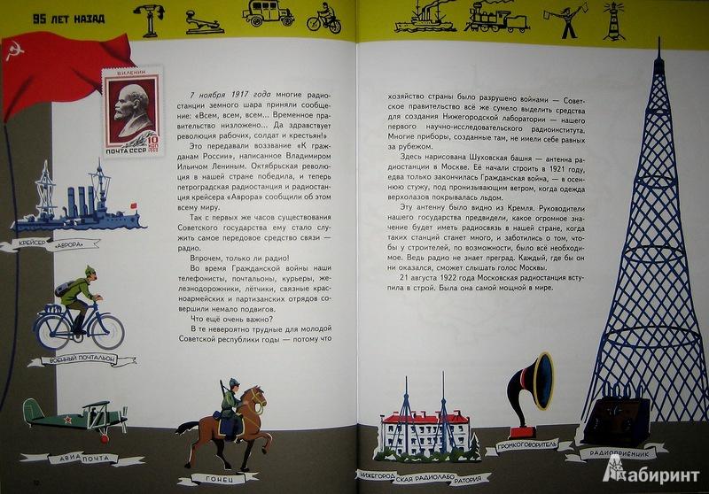 Иллюстрация 28 из 50 для Вести приходят так - Аскольд Шейкин   Лабиринт - книги. Источник: Трухина Ирина