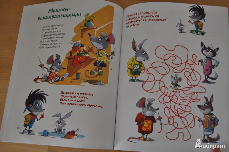 Иллюстрация 15 из 35 для Безопасность шаг за шагом - Анна Лукашева | Лабиринт - книги. Источник: Купцова  Олеся