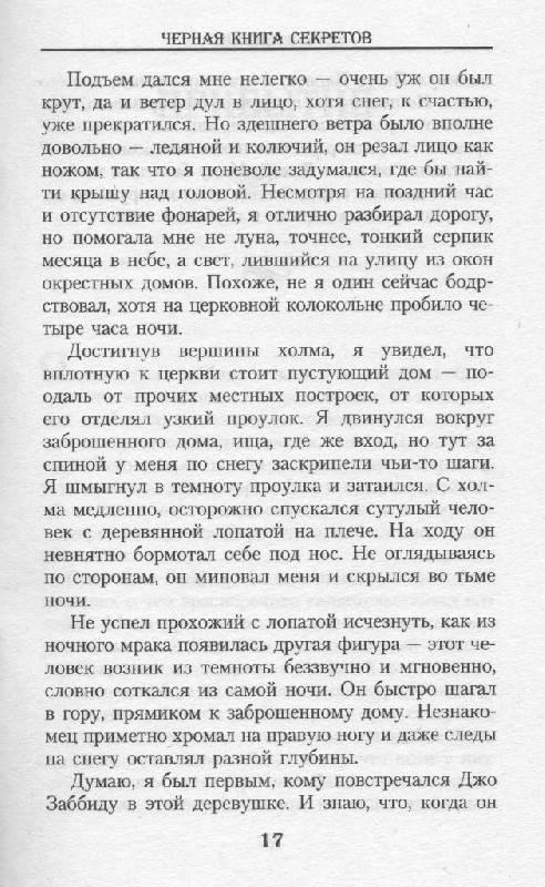 Иллюстрация 9 из 23 для Черная книга секретов - Ф. Хиггинс | Лабиринт - книги. Источник: Zhanna