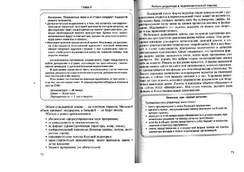 Иллюстрация 15 из 15 для Телевизионный редактор - Ирина Кемарская | Лабиринт - книги. Источник: Юта
