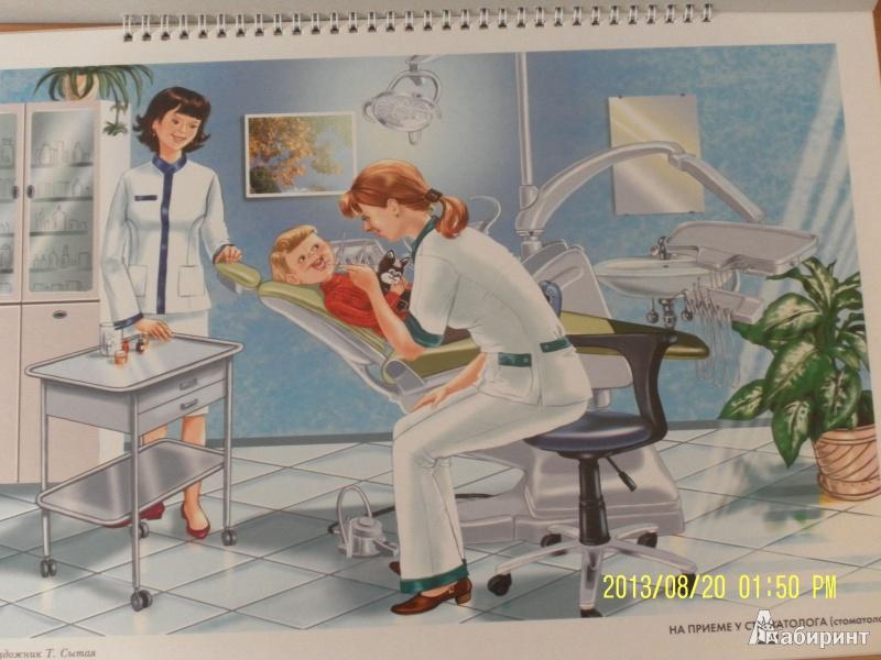 Картинки с профессиями взрослых