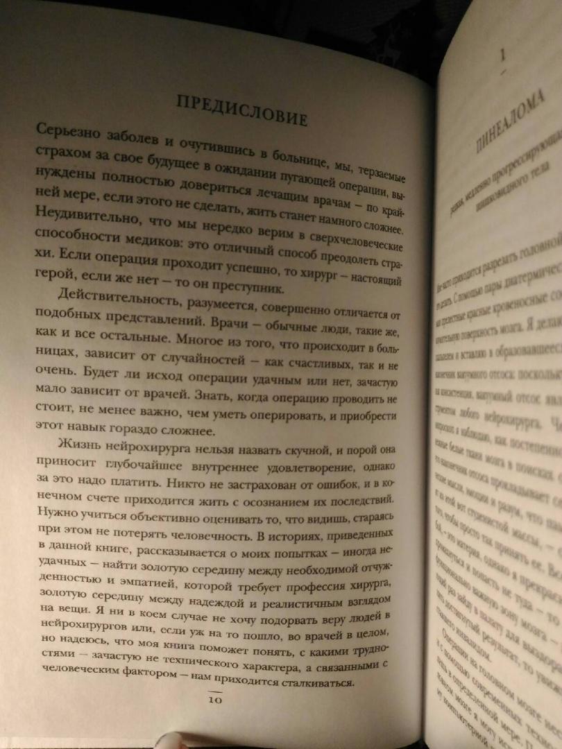 Иллюстрация 97 из 113 для Не навреди. Истории о жизни, смерти и нейрохирургии - Генри Марш | Лабиринт - книги. Источник: Лабиринт