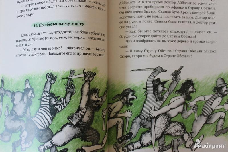 Иллюстрация 50 из 65 для Доктор Айболит - Корней Чуковский | Лабиринт - книги. Источник: so-vanille