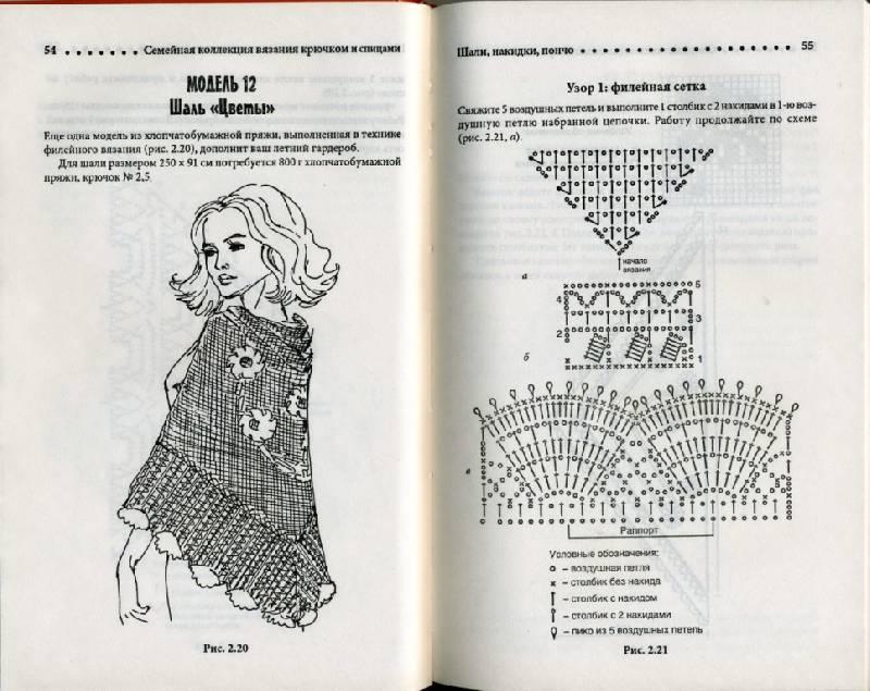 Иллюстрация 15 из 24 для Шали, пончо, накидки   Лабиринт - книги. Источник: Юта