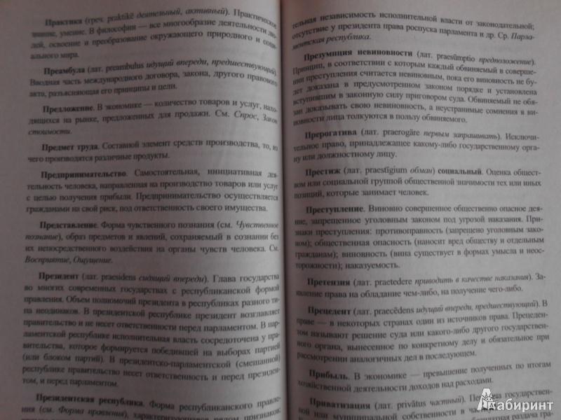 Иллюстрация 1 из 24 для ЕГЭ. Обществознание. Словарь. Понятия и термины - Максим Брандт | Лабиринт - книги. Источник: Fleure