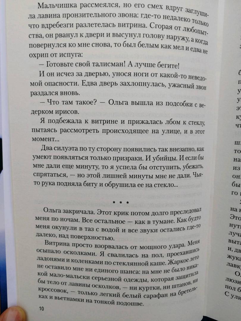 Иллюстрация 12 из 33 для Крылья - Кристина Старк | Лабиринт - книги. Источник: Бондарева Дарья