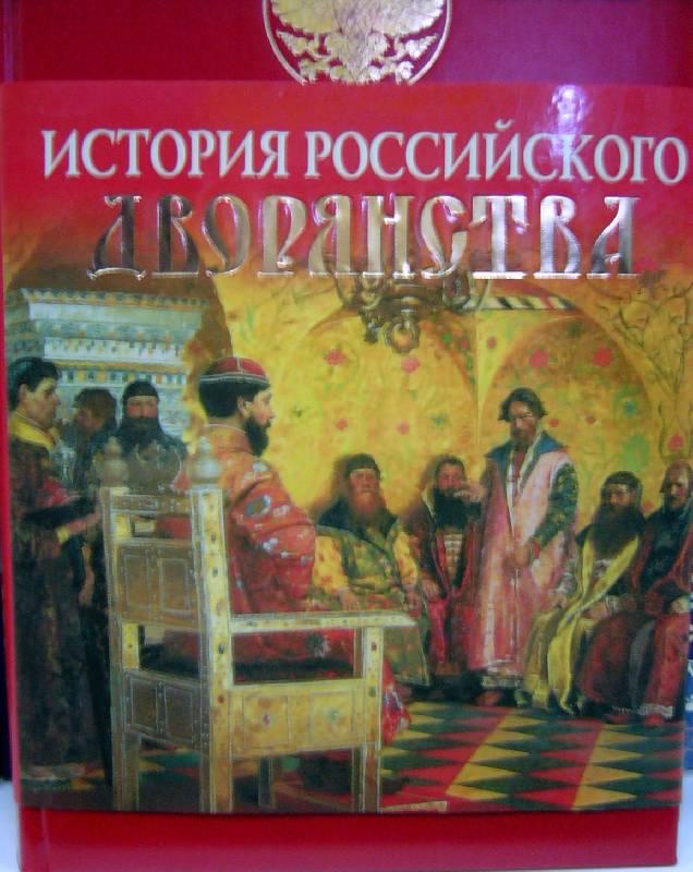 Иллюстрация 1 из 5 для История Российского дворянства - Михаил Яблочков   Лабиринт - книги. Источник: Nika