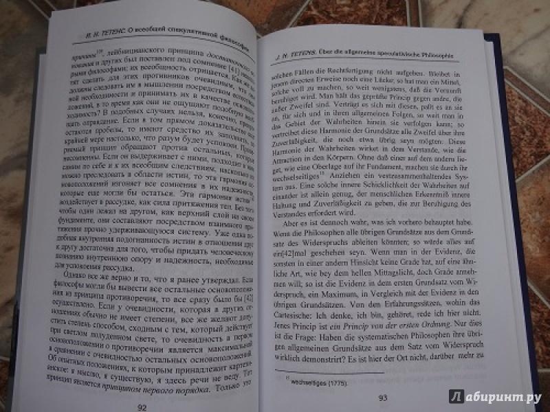 Иллюстрация 4 из 4 для О всеобщей спекулятивной философии - И. Тетенс | Лабиринт - книги. Источник: Лабиринт