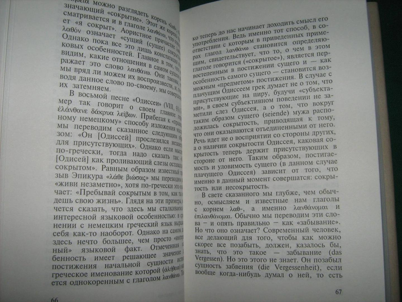Иллюстрация 12 из 13 для Парменид - Мартин Хайдеггер | Лабиринт - книги. Источник: Савраска