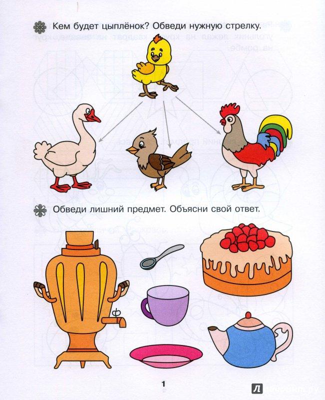 Иллюстрация 2 из 5 для Прописи-раскраски для малышей. Игры ...