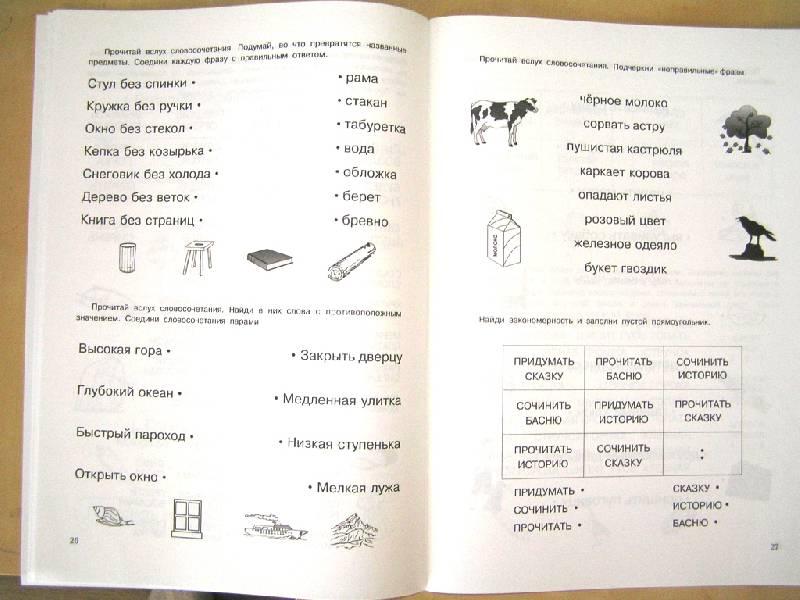 Иллюстрация 5 из 10 для Развитие техники чтения. Фразовое чтение - Николай Бураков   Лабиринт - книги. Источник: Ледкова  Анастасия Сергеевна