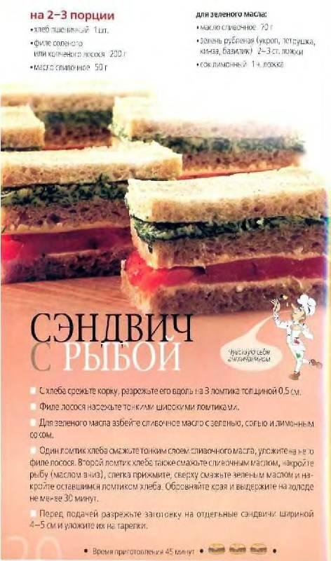 Иллюстрация 2 из 24 для Лучшие рецепты | Лабиринт - книги. Источник: Кнопа2