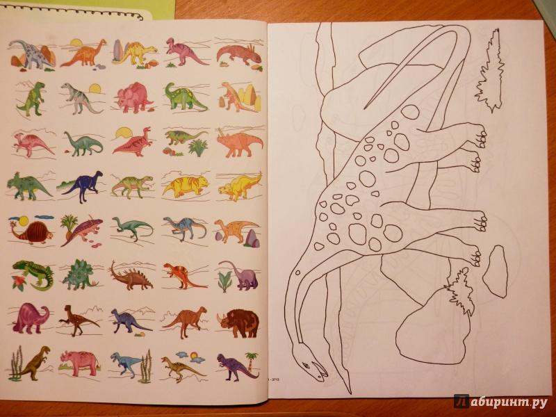 Иллюстрация 1 из 12 для Удивительные динозавры | Лабиринт - книги. Источник: Грашина  Варвара Анатольевна