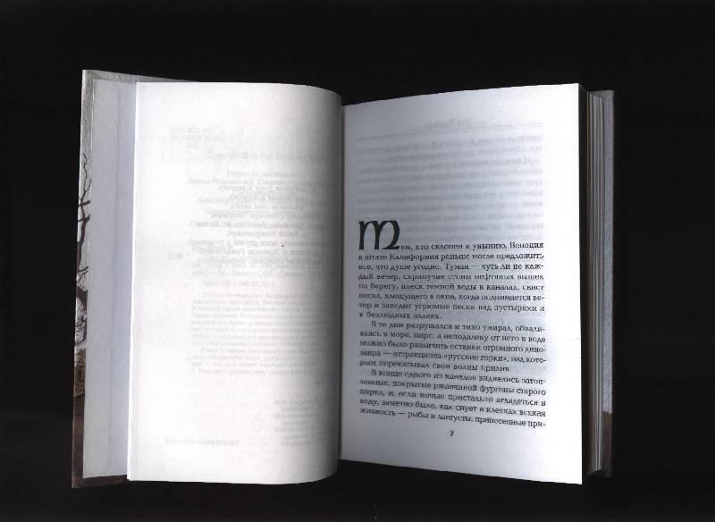 Иллюстрация 8 из 16 для Смерть - дело одинокое - Рэй Брэдбери | Лабиринт - книги. Источник: Романтик-Негодяй