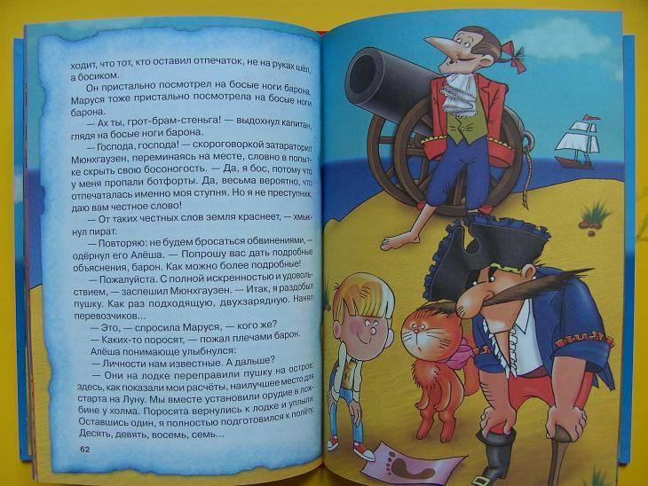 Иллюстрация 9 из 23 для Морской дозор - Николай Темкин | Лабиринт - книги. Источник: мама малыша
