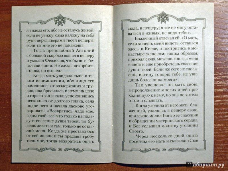 Иллюстрация 8 из 10 для С кого пошло русское монашество. юность преподобного Феодосия - Е. Поселянин   Лабиринт - книги. Источник: Екатерина