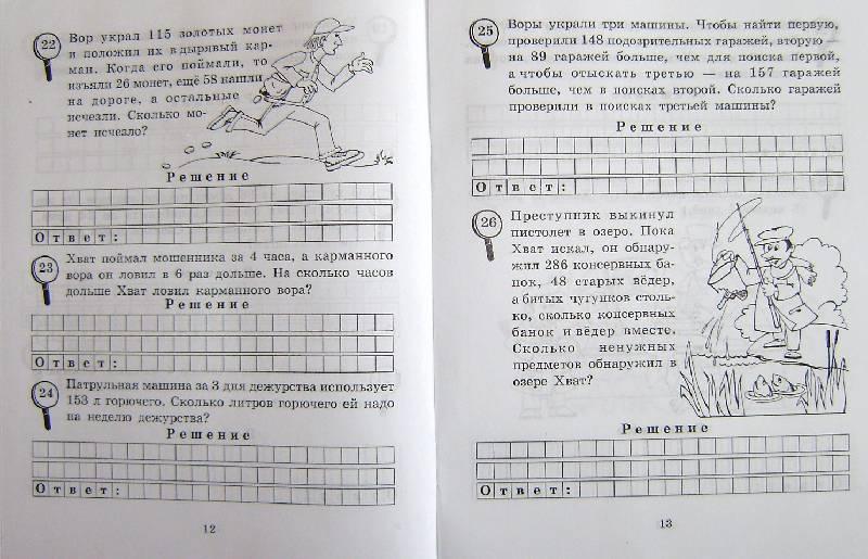 Иллюстрация 16 из 25 для Сыщик Хвата. Задачи на вычисление в пределах 1000. 3 класс - Марк Беденко | Лабиринт - книги. Источник: BOOKвочка