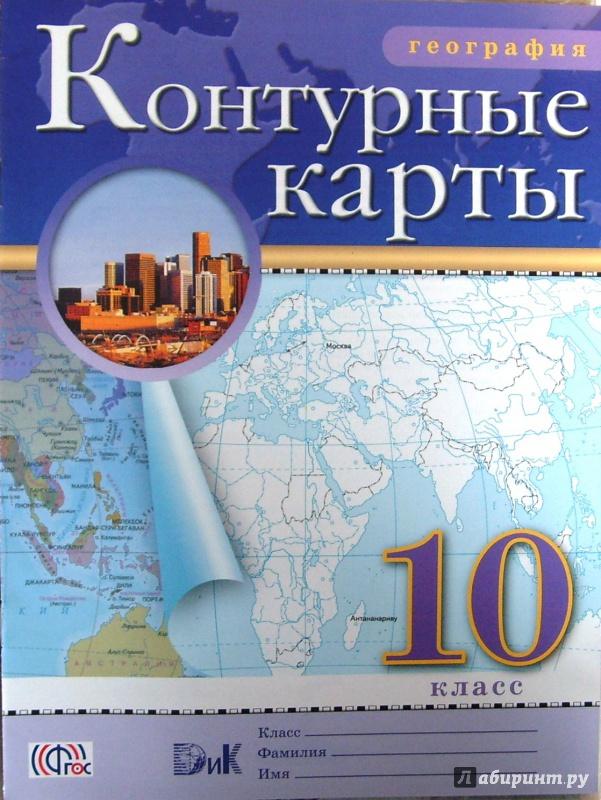 Иллюстрация 5 из 27 для География. 10 класс. Контурные карты. ФГОС | Лабиринт - книги. Источник: Соловьев  Владимир