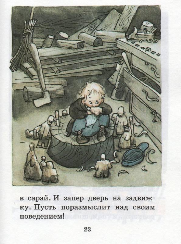 Иллюстрация 9 из 31 для Чем больше, тем лучше,- сказал Эмиль из Леннеберги - Астрид Линдгрен | Лабиринт - книги. Источник: Zhanna