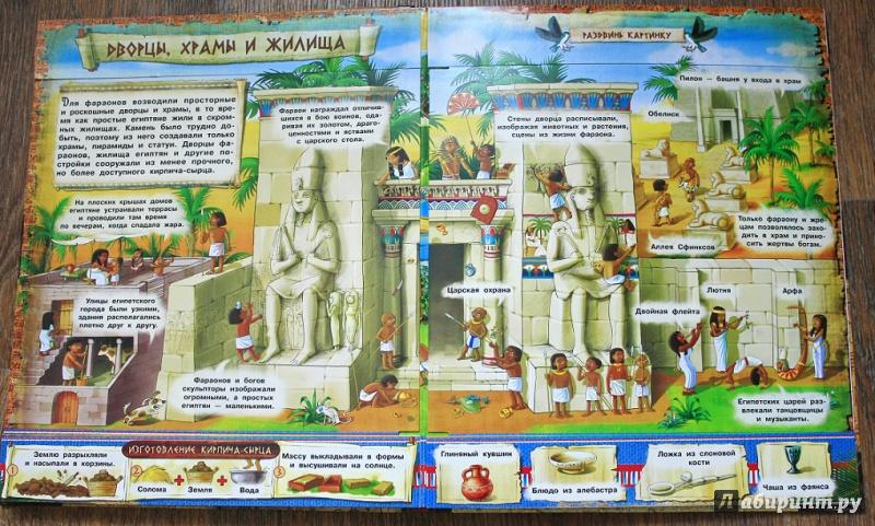 Иллюстрация 28 из 71 для Загадочный мир прошлого. Фараоны | Лабиринт - книги. Источник: Ассол