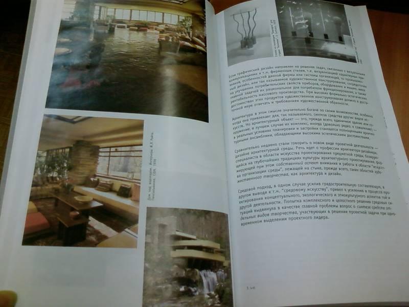 Иллюстрация 7 из 13 для Дизайн архитектурной среды - Ефимов, Шимко, Щепетков, Минервин, Ермолаев, Гаврилина, Кудряшев   Лабиринт - книги. Источник: lettrice