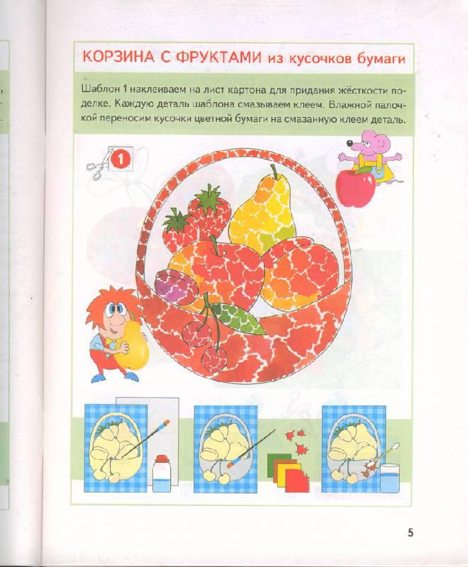 Иллюстрация 11 из 21 для Поделки из бумаги - Анистратова, Гришина | Лабиринт - книги. Источник: Кошки-мышки