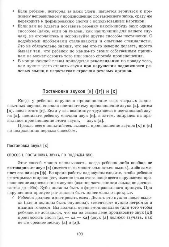 Иллюстрация 9 из 14 для Самоучитель по логопедии. Популярная логопедия - Марина Полякова   Лабиринт - книги. Источник: Ялина