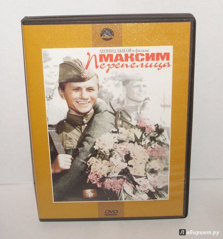 Иллюстрация 1 из 14 для Максим Перепелица (DVD) - Анатолий Граник | Лабиринт - . Источник: Юлиана