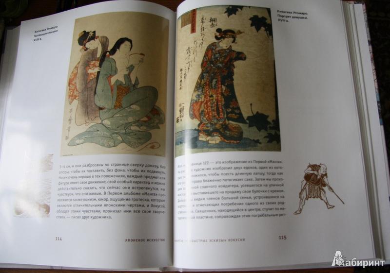 Иллюстрация 8 из 12 для Японское искусство | Лабиринт - книги. Источник: Ната В.