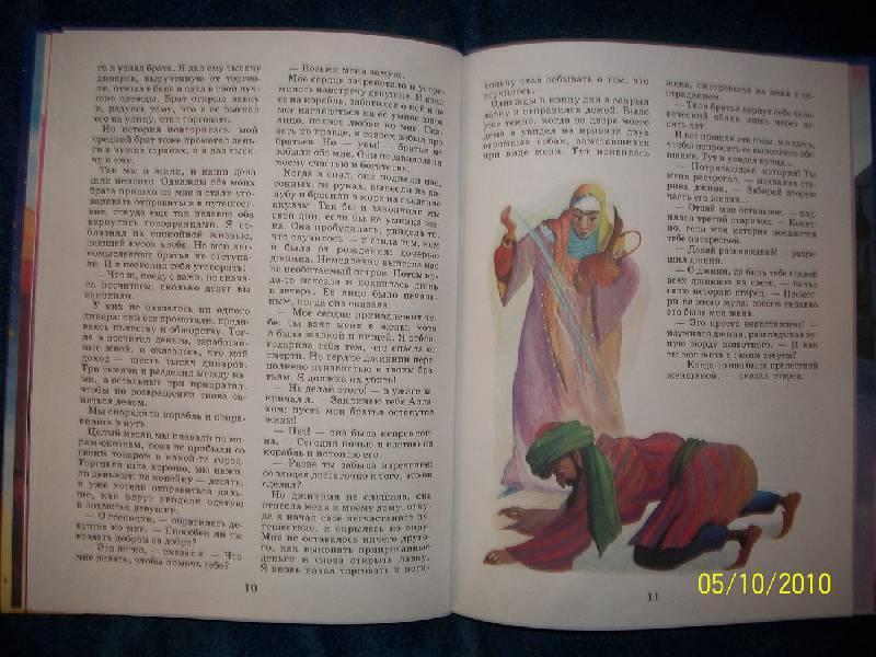 Иллюстрация 10 из 14 для Тысяча и одна ночь | Лабиринт - книги. Источник: Nastiona