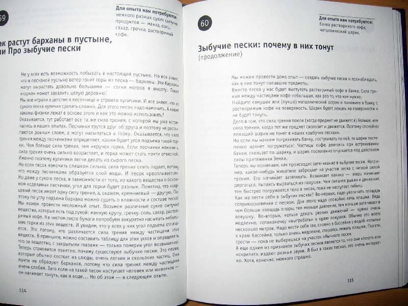 Иллюстрация 30 из 33 для Как понять сложные законы физики. 100 простых и увлекательных опытов для детей и их родителей - Александр Дмитриев | Лабиринт - книги. Источник: Red cat ;)