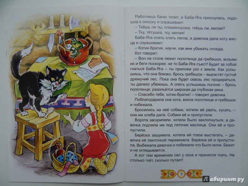Иллюстрация 12 из 34 для Баба-Яга | Лабиринт - книги. Источник: Мелкова  Оксана